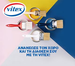 Ανανέωσε τον χώρο και τη διάθεσή σου με τη Vitex!