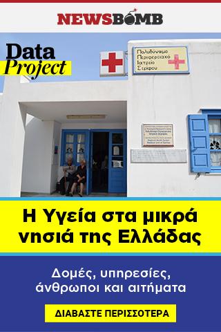 Η Υγεία στα μικρά νησιά της Ελλάδας